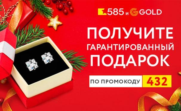 Скидка на Серьги в подарок в сети ювелирных магазинов 585GOLD