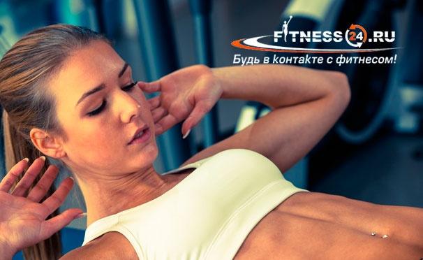 Скидка на Абонементы на 1, 3, 5 или 10 месяцев в фитнес-клуб Fitness24 со скидкой до 77%