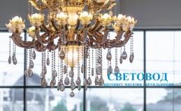 Магазин светильников «Световод»