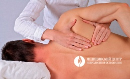 Диагностика и сеансы остеопатии