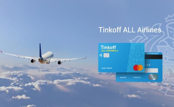 Скидка на Оформите кредитную карту Tinkoff ALL Airlines и получите год обслуживания в подарок + 1000 бонусных рублей на счет «КупиКупона»