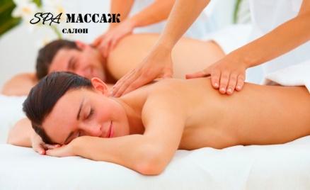 Массаж и spa в салоне «Spa-массаж»