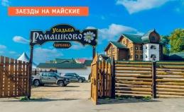 Отдых в загородном отеле «Ромашково»