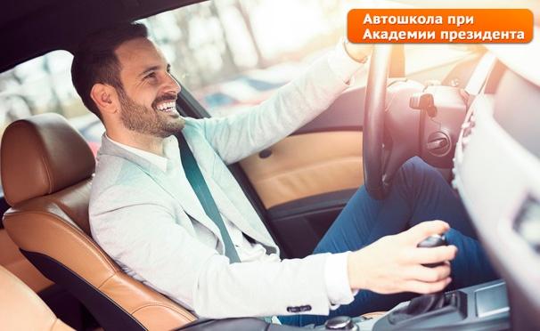 Скидка на Скидка 97% на курсы вождения для получения прав категории B в «Государственной автошколе при Академии президента РФ»