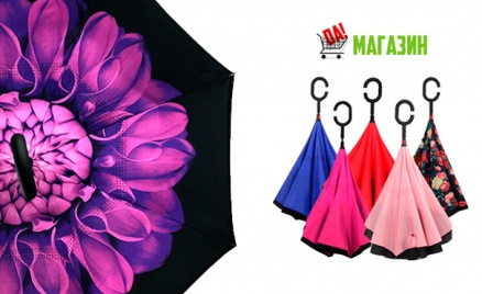 Зонты от интернет-магазина «Да!»