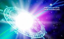 Гороскопы от центра «Твое созвездие»