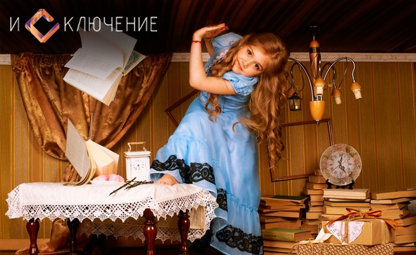 Скидка на Прохождение сказочного квеста «Алиса» в любой день от компании «Исключение». Скидка до 58%