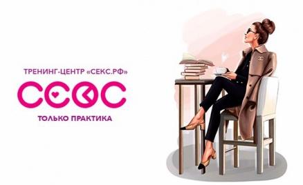 Тренинги от тренинг-центра «СЕКС.РФ»