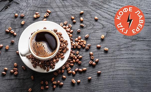 Скидка на Наборы specialty-кофе от компании Good Coffee Box со скидкой 25%