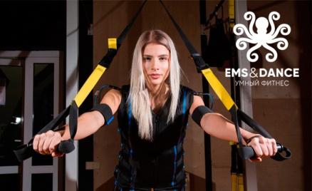 EMS-фитнес в студии EMS & Dance