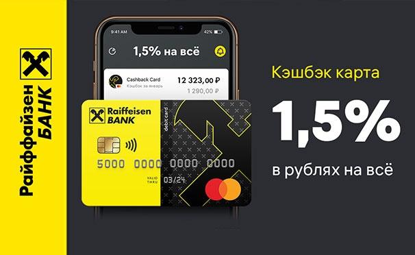 Скидка на Дебетовая кешбэк-карта Mastercard от «Райффайзенбанка». Кешбэк 1,5% рублями со всех покупок!
