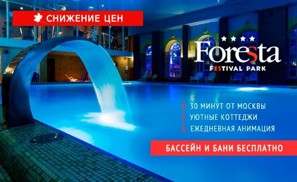 Скидка на Отдых для двоих с проживанием в номере или коттедже в подмосковном отеле Foresta Festival Park: питание, бассейн, сауна, бесплатный Wi-Fi и многое другое! Скидка до 58%