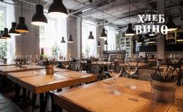 5 ресторанов «Хлеб и вино»