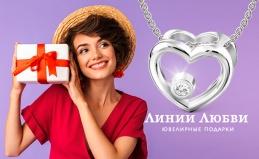 Подарок в сети салонов «Линии Любви»