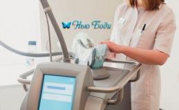 Криолиполиз в сети клиник «Нью Боди»