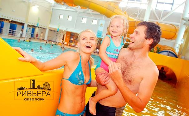 Скидка на Скидка до 42% на целый день в аквапарке «Ривьера» для взрослых и детей в любой день недели!