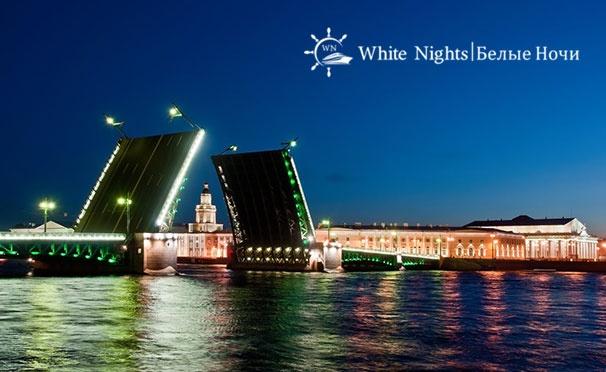 Скидка на Скидка до 55% на ночную прогулку к разводным мостам на однопалубном или двухпалубном теплоходе от компании «Белые ночи»