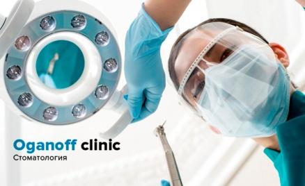 Чистка и лечение зубов, имплантация