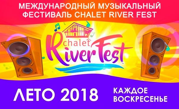 Скидка на Скидка 50% на посещение международного летнего музыкального фестиваля Chalet River Fest
