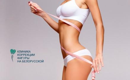 Программа «Активное жиросжигание»