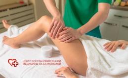 Антицеллюлитный массаж, обертывание