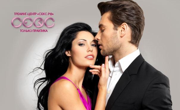 Тренинг по искуссству секса в москве