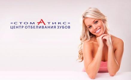 Стоматология «Стоматикс»