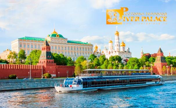 Скидка на Прогулка на теплоходе-ресторане River Palace по Москве-реке с обедом или ужином для взрослых и детей. Скидка до 60%