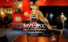 Билеты в музей любви «МузЭрос»