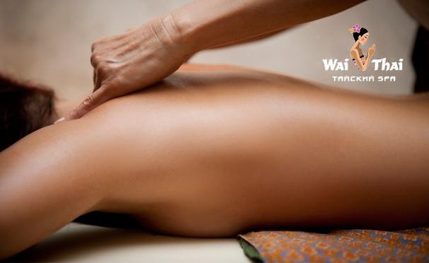 Скидка на Тайский массаж, альгинатное обертывание, спа-программы на выбор в премиум-салоне «Wai Thai Остоженка». Скидка 30%