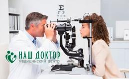 Офтальмологическое обследование