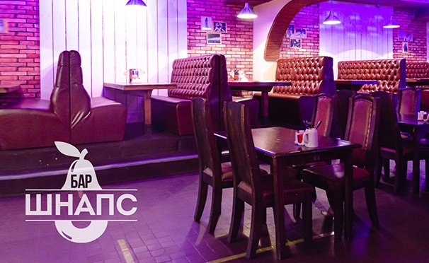 Скидка на Любые блюда и напитки или организация банкета в ресторане «Шнапс». Скидка до 56%