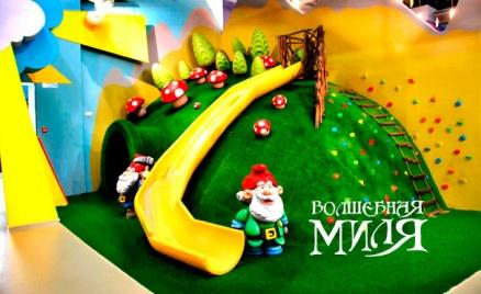 Детский парк «Волшебная миля»