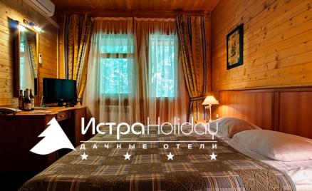 От 2 дней в отеле «Истра Holiday»