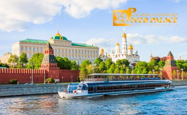 Скидка на Билеты на прогулку по Москве-реке на теплоходе-ресторане River Palace с обедом или ужином для 1, 2 или 4 человек. Есть билеты на июньские праздники! Скидка до 55%