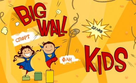 Детский скалодром Big Wall Kids