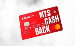 Кредитная карта MTS Cashback