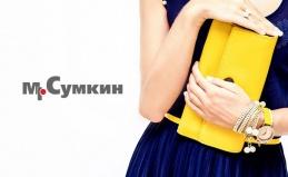 Интернет-магазин «Mr. Сумкин»
