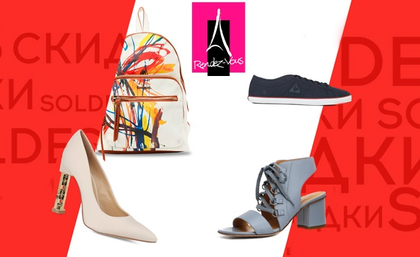 Скидка на Скидка до 80% на весь ассортимент обуви, сумок и аксессуаров в интернет-магазине Rendez-Vous + бесплатная доставка по всей России!
