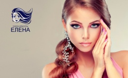 Услуги салона красоты «Елена»