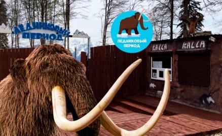 Выставка «Ледниковый период»