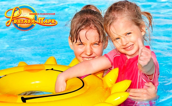 Скидка на Безлимитное посещение аквапарка в любой день в центре семейного отдыха «Фэнтази Парк». Скидка 59%