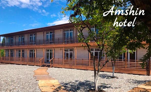 Скидка на Отдых для двоих или троих с завтраками в отеле Amshin Hotel в Абхазии. Скидка до 50%