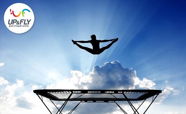 Скидка на Прыжки или занятия на развлекательных и профессиональных батутах в клубе Up&Fly. Скидка 40%