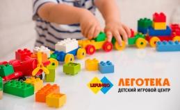 Детский игровой центр «Леготека»