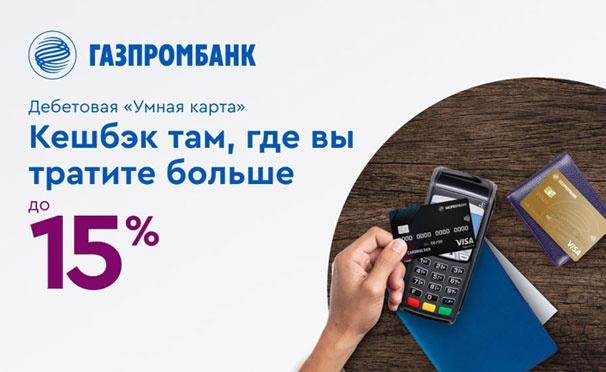 Скидка на Дебетовая «Умная карта» от «Газпромбанка» + кешбэк на счет «КупиКупона» в подарок!