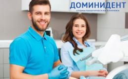 Стоматология в клинике «Домини Дент»