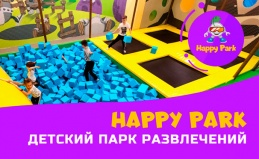 Семейный парк Happy Park в ТРЦ «РИО»