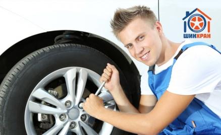 Шиномонтаж, хранение шин