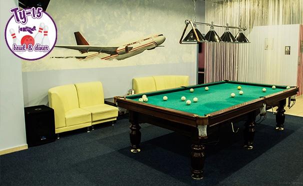Скидка на Караоке, игра в боулинг или бильярд в клубе «Ту-15»: 2 или 3 часа развлечений! Скидка до 78%
